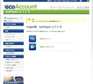 ecoAccountのマイページ_作成成功画面