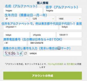 アカウント情報入力画面の画像(住所や電話番号など)