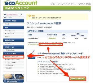 ecoAccountのアップグレード方法_1