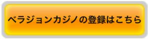ベラジョンカジノの登録ボタン